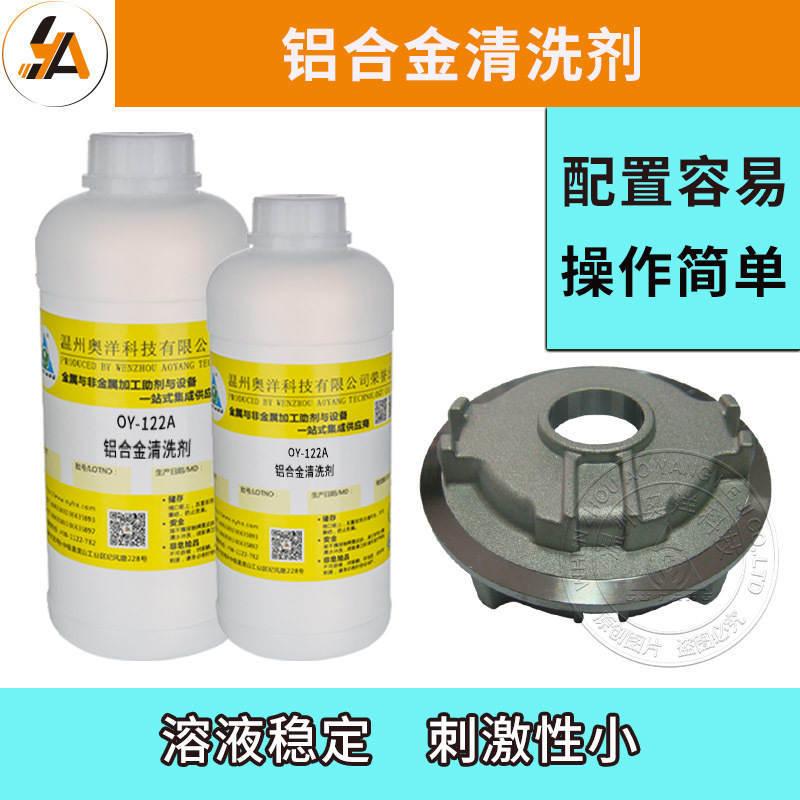 鋁表面清洗的方法有哪些