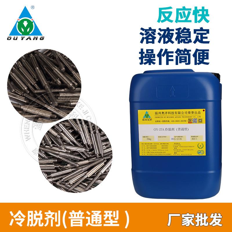 冷浸除蜡剂(强效型)OY-27