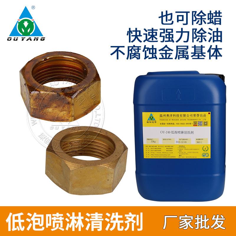 无磷低温除油粉OY-240