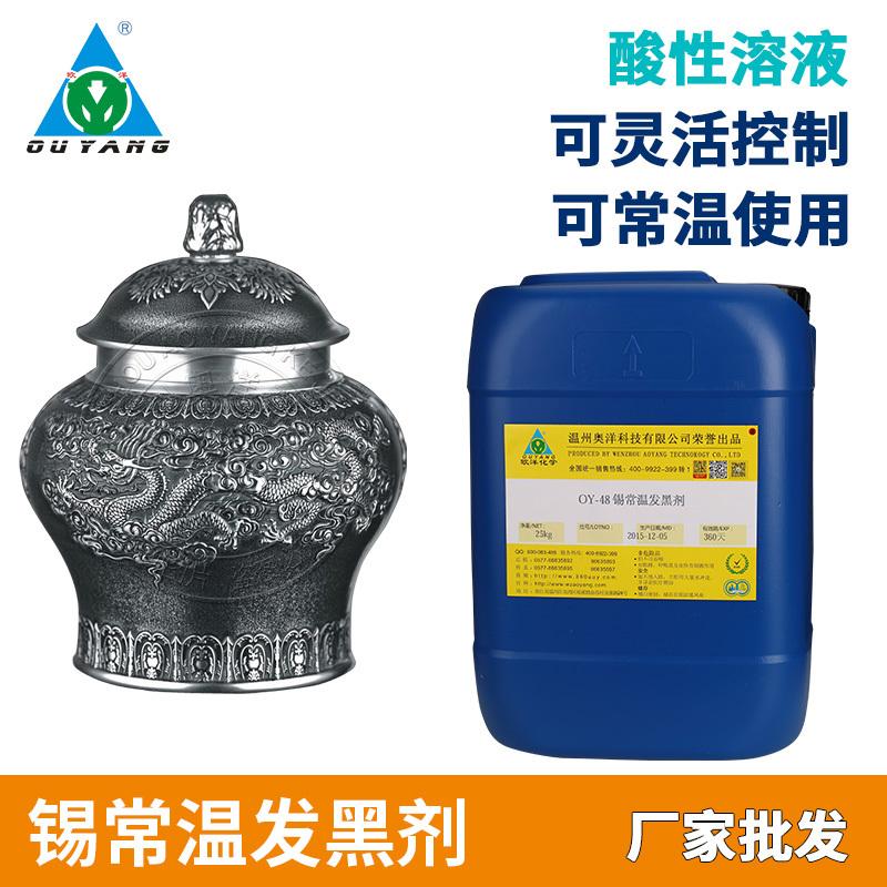 常温锡发黑剂OY-48