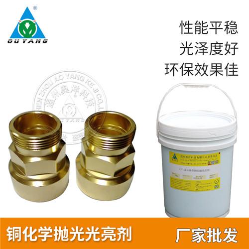 双氧水化抛添加剂OY-54