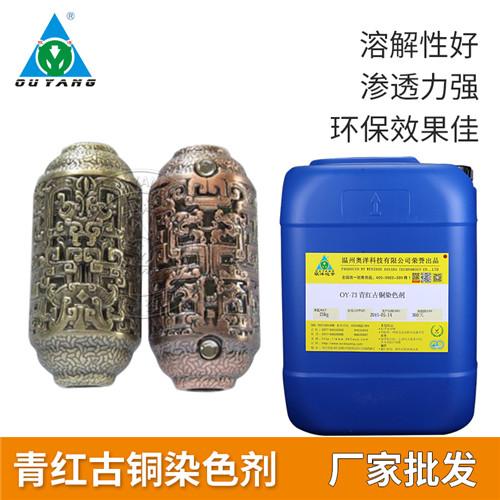 青红古铜染色剂(高档)OY-73