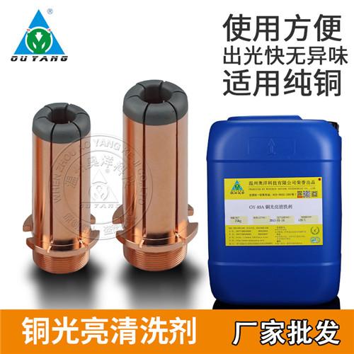 铬酐型紫铜光亮清洗剂OY-89A