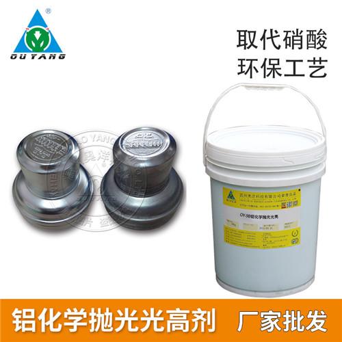 铝化学抛光光亮剂OY-9B