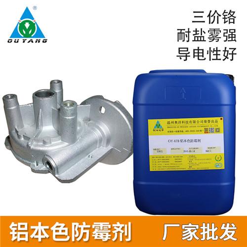 铝本色防霉剂OY-67B