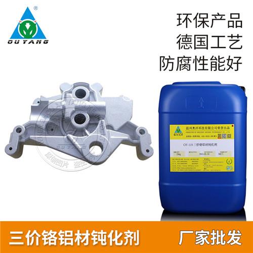 三价铬铝材钝化剂OY-119B
