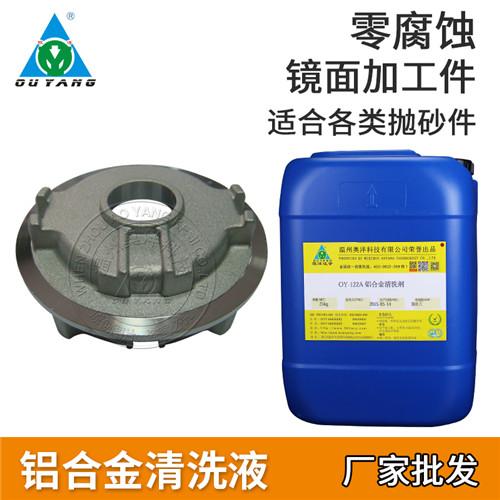 铝合金清洗剂OY-122A