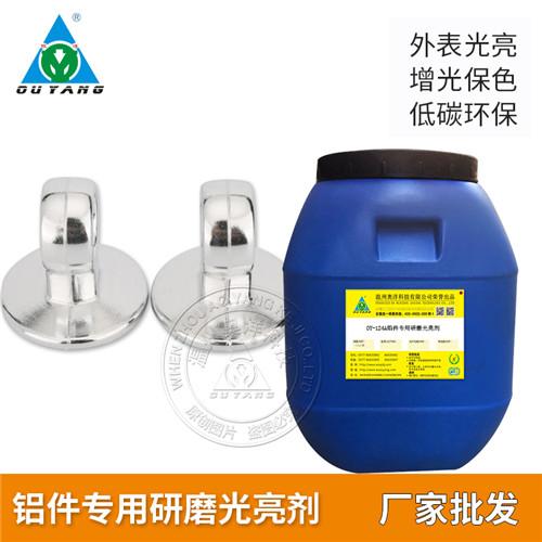 铝材研磨光亮剂OY-124A