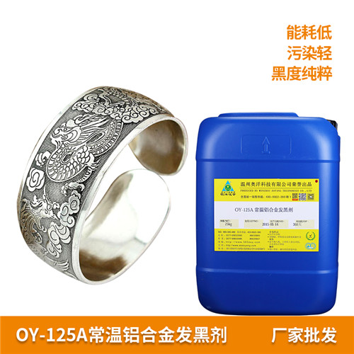 常温铝材发黑剂OY-125A