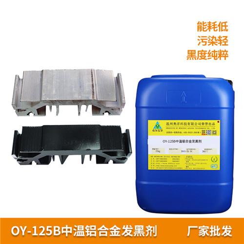 中温铝材发黑剂OY-125B