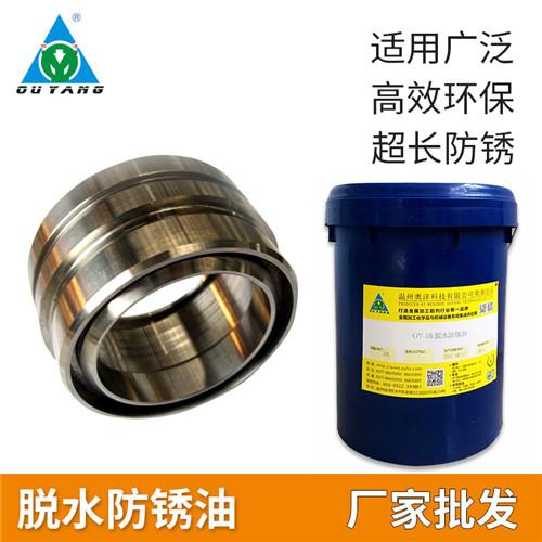 脱水防锈油OY-5B