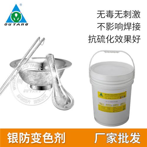 银防变色剂OY-2A