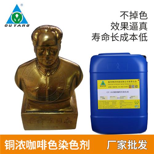 铜浓咖啡染色剂OY-108