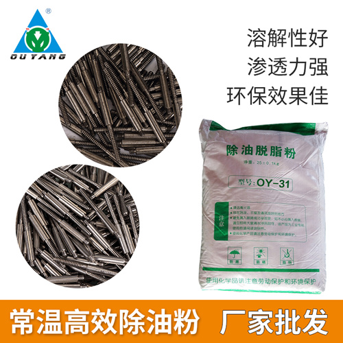 高效除油粉OY-31