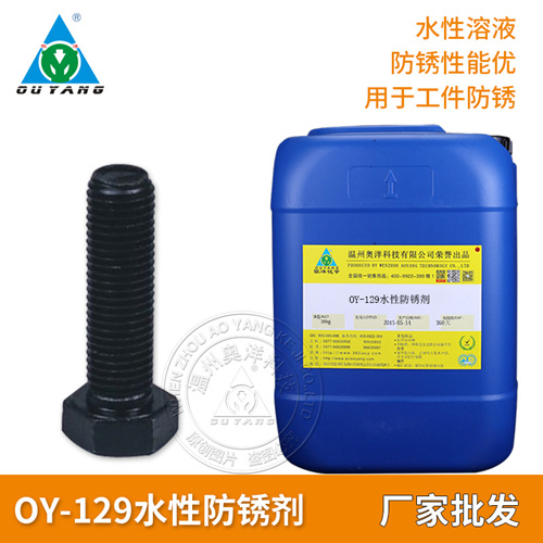 钢铁防锈水OY-129