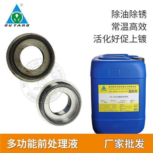 铜除油除锈剂多合一助剂